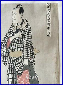UTAGAWA TOYOKUNI I (1769-1825) Estampe japonaise originale F 25,5 x 36,5 cm