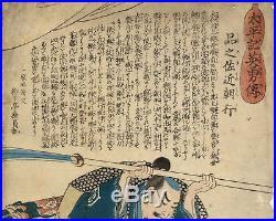 UWEstampe japonaise originale Kuniyoshi samouraï 32 J58