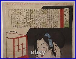 UWEstampe japonaise originale Yoshitoshi Okatsu prête à encadrer 17 f14