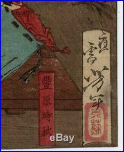 UWEstampe japonaise originale Yoshitoshi Yoshimitsu 69 L62