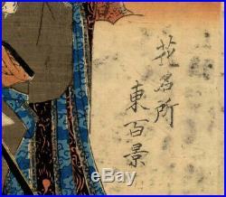 UWEstampe japonaise originale courtisane et shamisen Eisen 52 L12