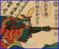 UWEstampe japonaise originale samouraï Yoshiiku 13 prête à encadrer 17 44