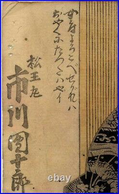 UWEstampe japonaise originale samouraï acteur kabuki Kunisada 10 L74